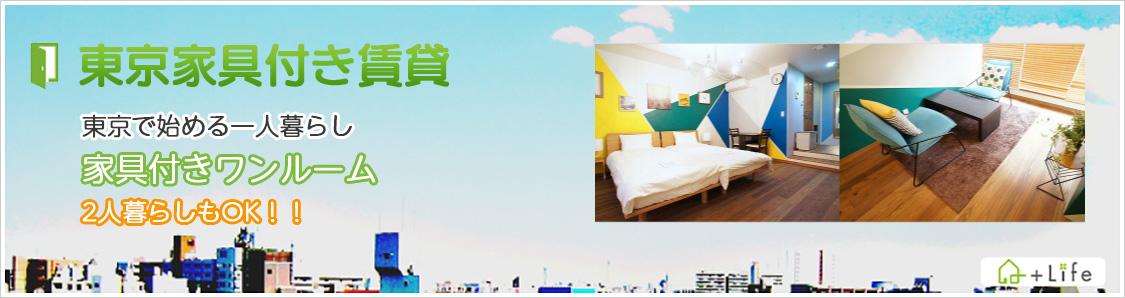 イチイの東京家具付き賃貸-Tokyo Furnished Apt.